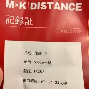 【やや遅報】MKディスタンス 5000m 結果