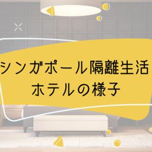 【SHN】ホテル生活の様子