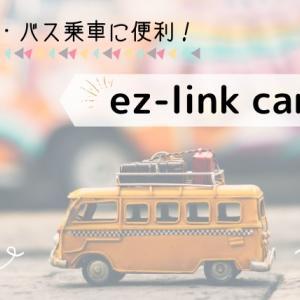 シンガポールのSuica的存在「ez-link card」の購入方法