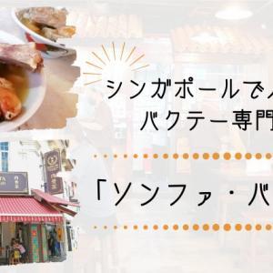 シンガポールで人気なバクテー専門店「ソンファ・バクテー」