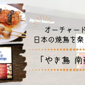 日本の焼鳥を楽しみたいときにオススメ「やき鳥 南蛮亭」