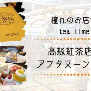 高級紅茶店TWG シンガポールで初アフタヌーンティー
