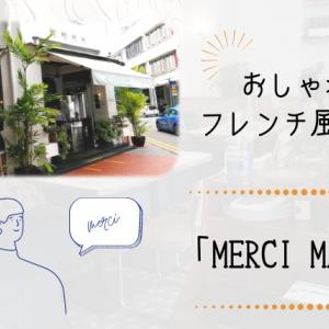 おしゃれなフレンチ風カフェ「MERCI MARCEL」