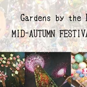 ガーデンズ・バイ・ザ・ベイで開催中「中秋節」のイベントに行ってきました