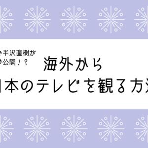 海外から日本のテレビを観るには?セカイVPNが便利!