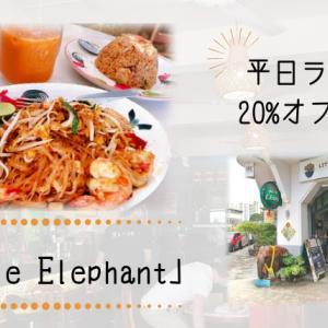 平日ランチが20%オフでお得なタイ料理店「Little Elephant」