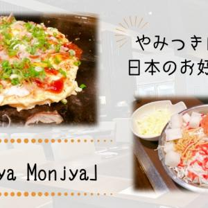 やみつきになる日本のお好み焼き「Nanjya Monjya」