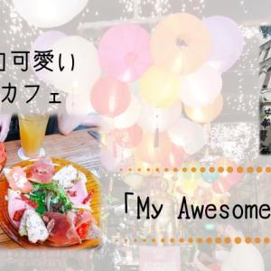 レトロ可愛い人気カフェ「My Awesome Cafe」