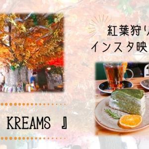 シンガポールで秋を感じられる『CAFE KREAMS』
