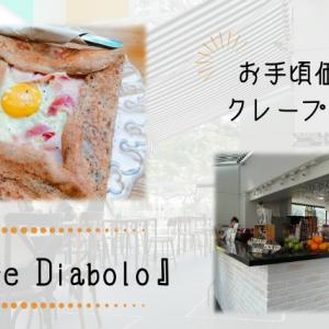 お手頃価格のクレープランチ『Le Café Diabolo』