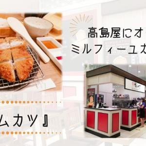 ついにオープン!ミルフィーユカツ専門店『キムカツ』
