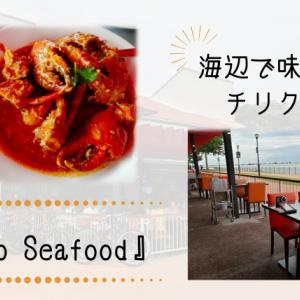 海辺でチリクラブを楽しめる『Jumbo Seafood (East Coast)』