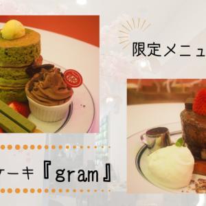 シンガポール『gram』で限定パンケーキを堪能!
