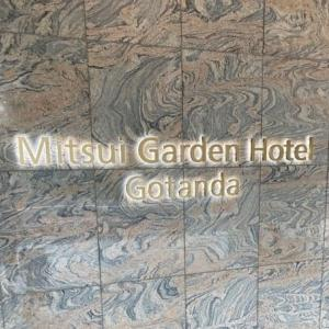 東京五反田|大浴場&露天風呂が絶品!!の駅近ホテル