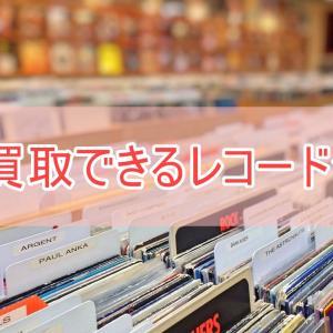クアラルンプールのアナログレコード買取ショップと売り方紹介!引越し前に夫のレコード処分しよう!