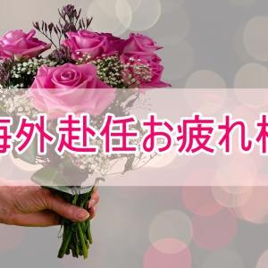 海外在住者が本気で喜ぶ日本人からのお土産紹介!帰国の挨拶ギフトは日本製にしよう!