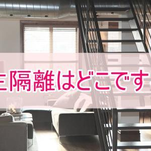 日本帰国で自主隔離宿泊施設探し!都内エリアの賃貸タイプがいい!