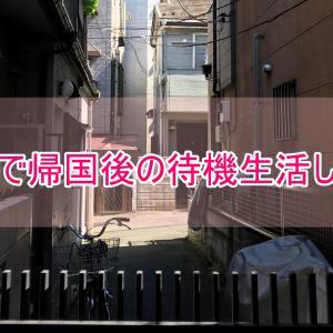 【コロナ中の日本帰国】民泊で隔離生活体験!matsuri technologiesの賃貸宿泊施設口コミ感想!