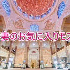 マレーシア駐在中に絶対に行くべきクアラルンプール観光!二大モスク紹介!無料見学できるよ