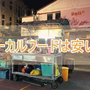 【マレーシア駐在生活】絶対食べるべきローカルフード紹介!食費激減安くてうまい地元めし!