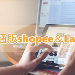 マレーシアの二大通販サイト紹介と日本への代行購入サイト紹介