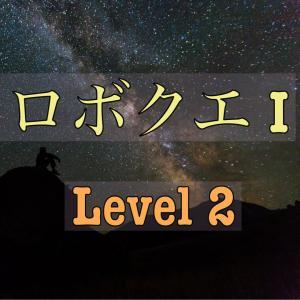 【ロボテッチクエストⅠ】たし算 ひき算 Level2
