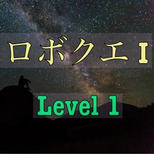 【ロボテッチクエストⅠ】文章題 Level1