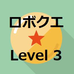 【ロボテッチクエストⅠ】たし算 ひき算 Level3