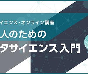 【総務省統計局】無料データサイエンス・オンライン講座を受講してみた