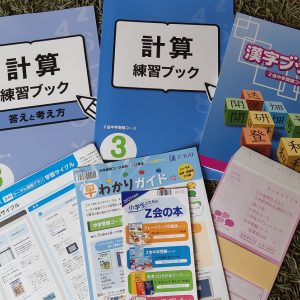 【塾なし中学受験のコツ】小学3年生4月から、Z会の中学受験コースを始めることになった