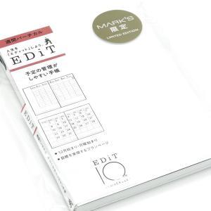 来年の手帳を書いました【EDIT 週間バーチカル A6正寸】