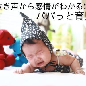 なぜ泣いているの?赤ちゃんの感情を読み取るアプリ「パパっと育児@赤ちゃん手帳」