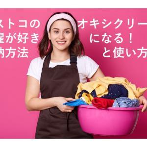 コストコのオキシクリーンで洗濯が楽になる!収納方法と使い方。