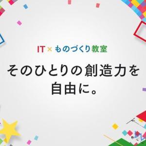 【2020年最新】LITALICO(りたりこ)ワンダーのプログラミング無料体験を紹介!