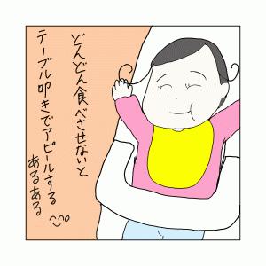 【育児マンガ】ムスメの食欲