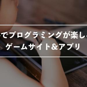 【最新】無料でプログラミングが楽しめるゲームサイト・アプリ
