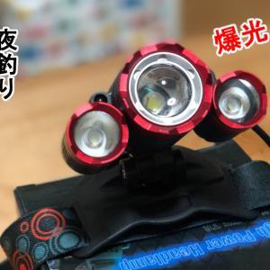 夜釣り・登山にも!ZHENWEI LEDヘッドライトの実力をチェック「レビュー」「防災」