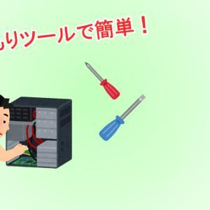 見積りツールで自作PCを構想しよう!入門~上級PCを構成してみた