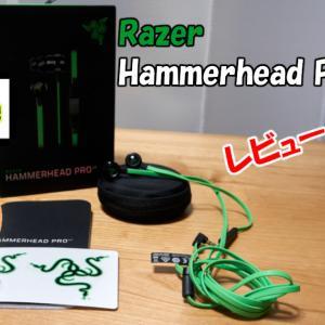 「Razer Hammerhead Pro V2」カッコ良い!ゲーミングイヤホンとしての実力は?「レビュー」