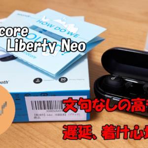 「Soundcore Liberty Neo」迷ったらこれ買っとけ!音質や遅延は?「レビュー」「Anker」
