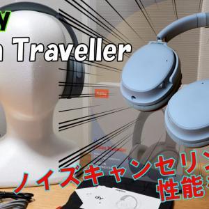 「UrberTraveller2.0」SONYに迫る!?想像以上のANCヘッドホン(比較もあるよ)「レビュー」