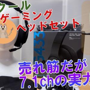 「G433 レビュー」売れ筋1位7.1chゲーミングヘッドセットの実力は?「ロジクール」