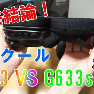 ロジクールG433とG633s(G933)を比較レビュー!どっちがおすすめ?