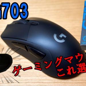 「G703レビュー」ゲーミングマウスはこれ選んでおけば間違いない
