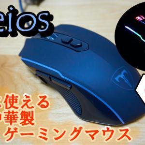 「Epeios」激安中華製ゲーミングマウス。あれ?意外と普通に使える?「レビュー」