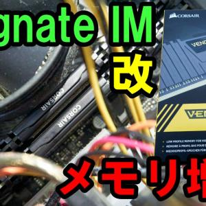 「Magnate IM改造」メモリを増設する「ドスパラ」