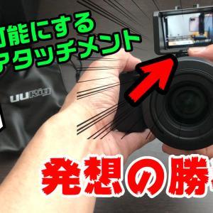 「UURig」α6000などの自撮り未対応カメラで自撮りする方法「レビュー」