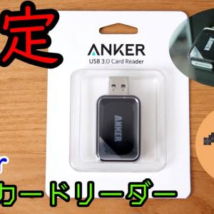 「Anker USBカードリーダー」PCのSDカードリーダーより速い件