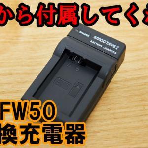 「レビュー」strUSB互換充電器が便利すぎる「α6000やα7Ⅱなど」