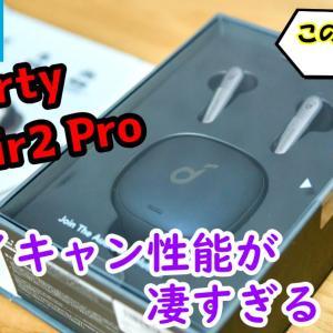 「Liberty Air 2 Pro」他メーカー涙目!ノイキャン性能が凄すぎる「レビュー」